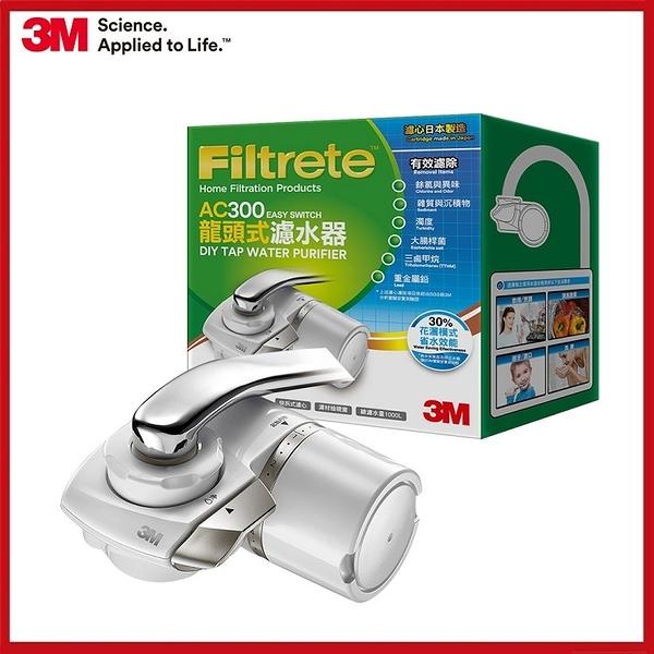 3M Filtrete 龍頭式濾水器( AC300) 日本中空絲膜濾心【AF05098】99愛買小舖
