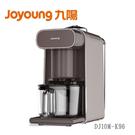 【天天限時】JOYOUNG 九陽 DJ10M-K96 免清洗多功能破壁豆漿機 原廠公司貨