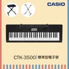 【非凡樂器】CASIO【CTK-3500-琴+架+椅】61鍵電子琴/入門推薦學習機種/公司貨保固