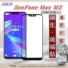 【現貨】華碩  ASUS ZenFone Max M2 (ZB633KL)  2.5D滿版滿膠 彩框鋼化玻璃保護貼 9H