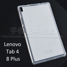 【TPU】聯想 Lenovo Tab 4 8 Plus 8吋 TB-8704X 平板 超薄透清水套/布丁套/矽膠軟殼保謢套-ZW
