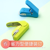 訂書機-日本文具無針訂書機Harinacs壓紋無釘訂書器便攜學機訂書機 東川崎町