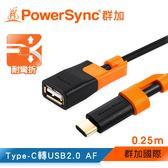 群加 Powersync Type-C To USB 2.0 OTG 480Mbps 耐搖擺抗彎折 鍍金接頭 轉接線 / 0.25M(CUBCEART0002)
