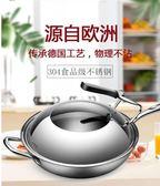 304不銹鋼炒鍋多功能無油煙炒菜鍋無塗層不粘鍋電磁爐通用炒鍋具 酷斯特數位3c YXS