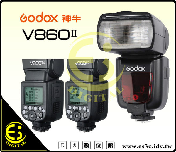 ES數位 Godox 神牛 V860 II 二代 機頂 閃光燈 鋰電池 GN60 支援 TTL Canon Nikon Sony 1.5s 回電 1/8000高速同步