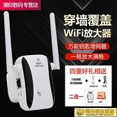 Wifi增強器 在家用信號擴大器增強器接收器中繼器wifi無線網路路由器隨身攜帶 向日葵