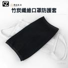 MIT 台灣製造 竹炭纖維口罩防護套 竹碳纖維 口罩套 可重複使用 布口罩套