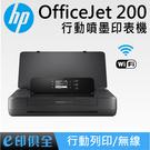 HP OfficeJet 200 行動印表機 OJ200