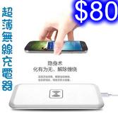 超輕薄手機無線充電器 Qi無線充電底座 相容QI 蘋果/安卓 手機【K4】