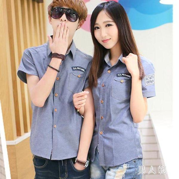 夏裝半袖牛仔襯衫韓版修身情侶單件牛仔薄布女短袖上衣 JH1463『男人範』