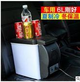 車載冰箱迷你小冰箱24V貨車專用6升12V大容量製冷冷藏 酷斯特數位3c YXS