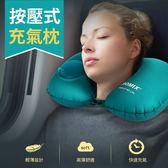 充氣枕 U型枕Romix飛機旅行枕免吹氣按壓便攜午休枕 B7G024 AIB小舖