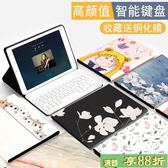 ipad鍵盤 2018新款iPadair3蘋果mini2迷你4平板6硅膠5保護套Pro9.7英寸鍵盤