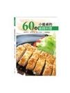 二手書博民逛書店《小餐桌的60道省錢料理》 R2Y ISBN:9789864291359