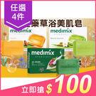 【任選4件$100】印度MEDIMIX 綠寶石皇室藥草浴 美肌皂125g【小三美日】原價$39