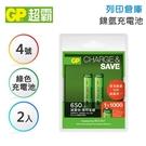 GP超霸 650mAh-4號 力再高充電池 2入