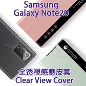 【全透視感應皮套】三星 SAMSUNG Galaxy Note20 6.7吋 5G 原廠皮套/盒裝/保護套/聯強代理公司貨-ZW