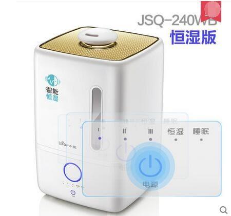 【電壓220V 】家用靜音加濕器辦公室迷你大容量臥室香薰機