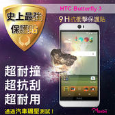 Moxbii HTC Butterfly 3 太空盾 Plus 9H 螢幕保護貼