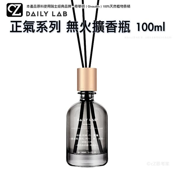 小米有品 DAILY LAB Reed Diffuser正氣系列 無火擴香 墨黑色 100ml 擴香瓶 香氛瓶 思考家