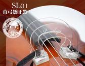 【小麥老師樂器館】小提琴 弓直器 直弓器 運弓矯正器 直弓矯正器 SL01 【A130】