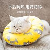 伊麗莎白圈貓項圈絕育軟圈術后用藥防舔防咬頭套伊利沙白圈【宅貓醬】