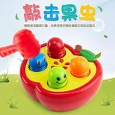 敲擊果蟲嬰幼兒童益智玩具打地鼠游戲機