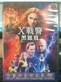挖寶二手片-C38-正版DVD-電影【X戰警:黑鳳凰】-蘇菲特納 詹姆斯麥艾維 麥克法斯賓達(直購價)