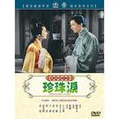 黃梅調系列-珍珠淚DVD 尤敏/雷震/王...