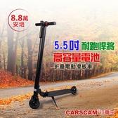 CARSCAM 行車王 F5 鋁合金 避震 5.5吋 電壓8.8 電動滑板車 平衡車 魚板 體感車 蛇板