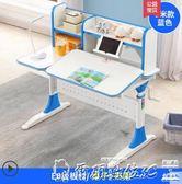 兒童書桌家里人兒童學習桌可升降書桌男女孩寫字桌椅組合套裝小學生課桌椅 LX【四月上新】