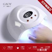 戈雅美甲光療機速干專業指甲烘干機器不黑手感應快干led烤燈家用『艾麗花園』
