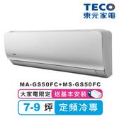 加贈3M濾網 福利品【TECO東元】7-9坪定頻一對一分離式冷專型冷氣(MS-GS50FC+MA-GS50FC)