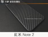 【碳纖維背膜】卡夢質感 xiaomi 紅米Note2 背面保護貼軟膜背貼機身保護貼背面軟膜
