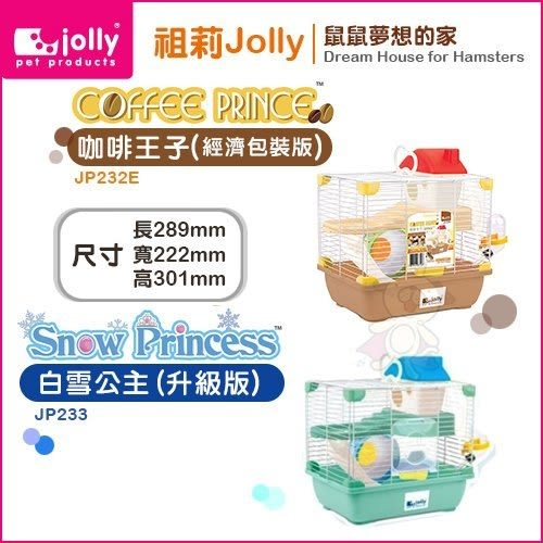*KING WANG*Jolly祖莉《咖啡王子(經濟包裝版)JP232E|白雪公主(升級版)JP233》鼠籠 兩種可選