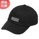 【現貨在庫】 PUMA 基本系列 老帽 棒球帽 帽子 黑 【運動世界】 02209501