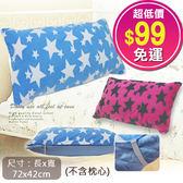 【驚喜99】珊瑚絨 星星 保潔枕套 保潔套 1入 KOTAS