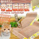 【培菓平價寵物網】貓咪專屬》寶座加厚貓抓板附貓草