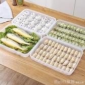 新款餃子盒冰箱保鮮收納盒帶蓋可微波解凍餛鈍盒子 開春特惠 YTL