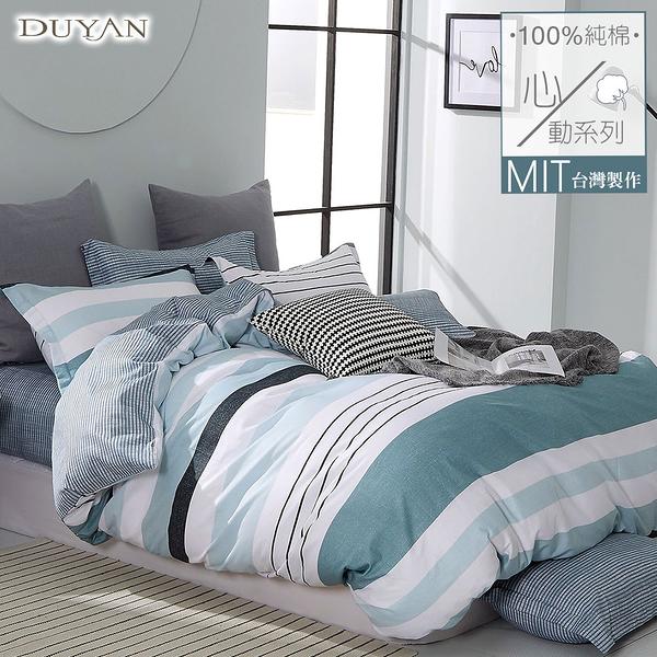 《DUYAN竹漾》100%精梳純棉雙人加大床包三件組-沐森見晴