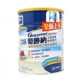 亞培葡勝納3重強護粉狀配方850g*2 (糖尿病適用之粉狀營養品) 【德芳保健藥妝】