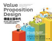 (二手書)價值主張年代:設計思考X顧客不可或缺的需求=成功商業模式的獲利核心