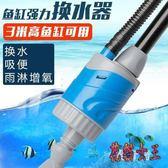 魚缸換水器 自動家用吸便器抽水泵多功能水泵電動抽魚便吸水 BT5581【花貓女王】