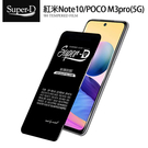 Super-D 小米 紅米Note10/POCO M3pro(5G) 彩色全覆蓋鋼化玻璃膜 全膠帶底板 防刮防爆