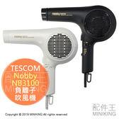 日本代購 2019新款 日本製 TESCOM Nobby NB3100 專業 美髮 負離子 吹風機 大風速 冷熱風