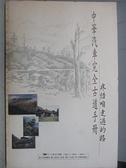 【書寶二手書T8/雜誌期刊_CAK】中華汽車完全古道手冊-疼惜咱走過的路