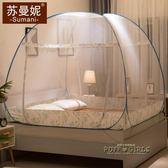 蒙古包蚊帳免安裝1.5m床1.8米家用拉鍊有底雙門單人1.2M學生宿舍igo