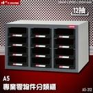 【收納嚴選】樹德 A5V-312 12格抽屜(黑抽) 樹德專業零件櫃物料櫃 置物櫃 五金材料櫃 工具