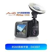 新風尚潮流 優選 行車紀錄器 【MIO-C330】 MiVue C330測速GPS雙預警行車記錄器 加贈16G記憶卡