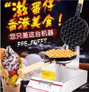 雞蛋仔機商用家用蛋仔機QQ雞蛋餅機烤餅機智慧蛋仔機器JD 220v 傾城小鋪